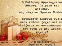 Ευχές από τον Σύλλογο Αμφιλοχιωτών Αθήνας, Πειραιά και Αττικής