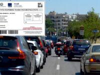 Απόφαση του ΣτΕ για τα απλήρωτα τέλη κυκλοφορίας: Παραγράφονται μετά την πενταετία