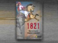 1821 Μέσα από τη ματιά σύγχρονων συγγραφέων