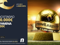 Νέα NoviLeague με 1,000,000€ στον νικητή&220,000€ εγγυημένα σε όλους!