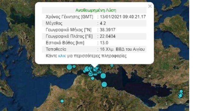 Σεισμός ΤΩΡΑ κοντά στο Αίγιο