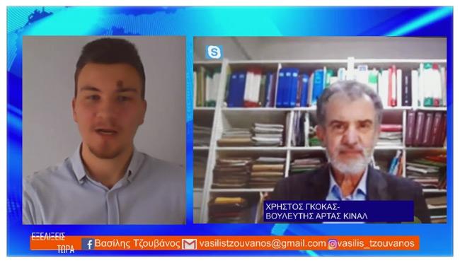 Συνέντευξη με τον βουλευτή Άρτας του ΚΙΝΑΛ Χρήστο Γκόκα