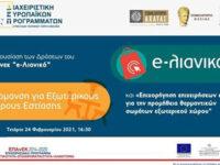 Διαδικτυακή Παρουσίαση Δράσεων e-Λιανικό – Επιχορήγηση Επιχειρήσεων Εστίασης για την Προμήθεια θερμαντικών σωμάτων εξωτερικού χώρου