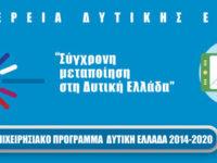 Παράταση και τροποποίηση της δράσης «Σύγχρονη μεταποίηση στη Δυτική Ελλάδα» του ΠΕΠ Δυτικής Ελλάδας