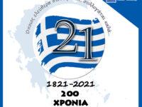 Δήμος Ακτίου – Βόνιτσας: Πρόγραμμα Εορτασμού 25ης Μαρτίου