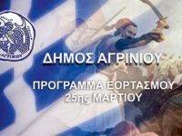 Δήμος Αγρινίου: Πρόγραμμα εορτασμού 25ης Μαρτίου