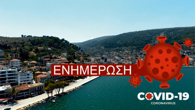 Κορονοϊός: 1391 νέα κρούσματα σήμερα στην Ελλάδα – 72 νεκροί και 811 διασωληνώσεις