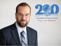 Ν. Φαρμάκης: «Η Δυτική Ελλάδα αντίκρισε το πρώτο χάραμα της λευτεριάς»