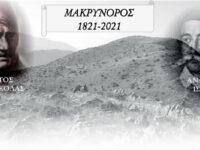Ενορία Αγίας Παρασκευής Αμφιλοχίας για την Επέτειο των 200 χρόνων από την Έναρξη της Ελληνικής Επανάστασης
