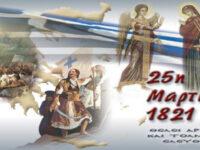 Δήμος Θέρμου: Πρόγραμμα εορτασμού 25ης Μαρτίου