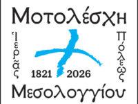 «Επαναστατικές Διαδρομές 2021» με τη Μοτολέσχη Ιεράς Πόλεως Μεσολογγίου