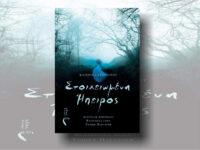 «Στοιχειωμένη Ήπειρος» δωρεά βιβλίου σε αναγνώστρια του maistros.gr για την Ημέρα της Γυναίκας από τη συγγραφέα Κατερίνα Σχισμένου