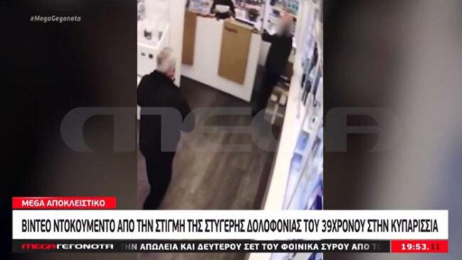 Κυπαρισσία: Βίντεο ντοκουμέντο από τη στιγμή της δολοφονίας του 39χρονου