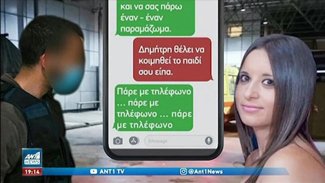 Φονικό στη Μακρινίτσα: Σοκάρουν τα μηνύματα μίσους του κατηγορούμενου στη γυναίκα του