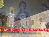 Ζωντανά οι Γ΄ Χαιρετισμοί από τον Ιερό Ναό Αγίου Αθανασίου Αμφιλοχίας