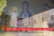 Ζωντανά οι Δ΄ Χαιρετισμοί από τον Ιερό Ναό Αγίου Αθανασίου Αμφιλοχίας