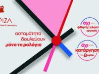 Μήνυμα – Κάλεσμα του ΣΥΡΙΖΑ – Προοδευτική Συμμαχία για την Εργατική Πρωτομαγιά