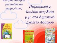 Παρουσίαση βιβλίου από το Πολιτιστικό Κέντρο Λουτρού