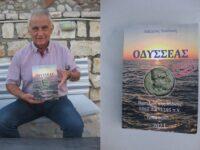 Ο Λάζαρος Τσόλκας μιλάει για το νέο του βιβλίο και τον ΟΔΥΣΣΕΑ.