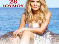 Η Νατάσα Θεοδωρίδου στο νησάκι Κουκουμίτσατης Βόνιτσας στις 28 Ιουλίου – Σημεία προπώλησης