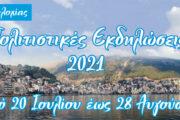 Δήμος Αμφιλοχίας – Πρόγραμμα Πολιτιστικών Εκδηλώσεων Καλοκαίρι 2021