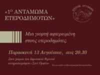 Ο Δήμος Αρταίων διοργανώνει το «1ο Αντάμωμα Ετεροδημοτών».
