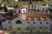 Ζωντανά Πανηγυρική Θεία Λειτουργία στον Ιερό Ναό Αγίας Παρασκευής Αμφιλοχίας