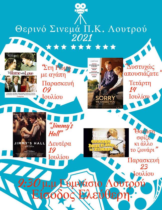 Θερινό σινεμά Πολιτιστικό κέντρο Λουτρού και περιχώρων