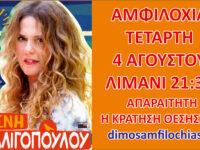 Συναυλία στην Αμφιλοχία με την Ελένη Τσαλιγοπούλου – Περιορισμένος αριθμός θεατών – απαραίτητη η κράτηση στο dimosamfilochias.gr