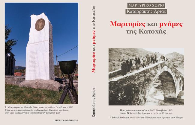«Μαρτυρικό Χωριό Καταρράκτης Άρτας – Μαρτυρίες και μνήμες της Κατοχής» Παρουσίαση βιβλίου