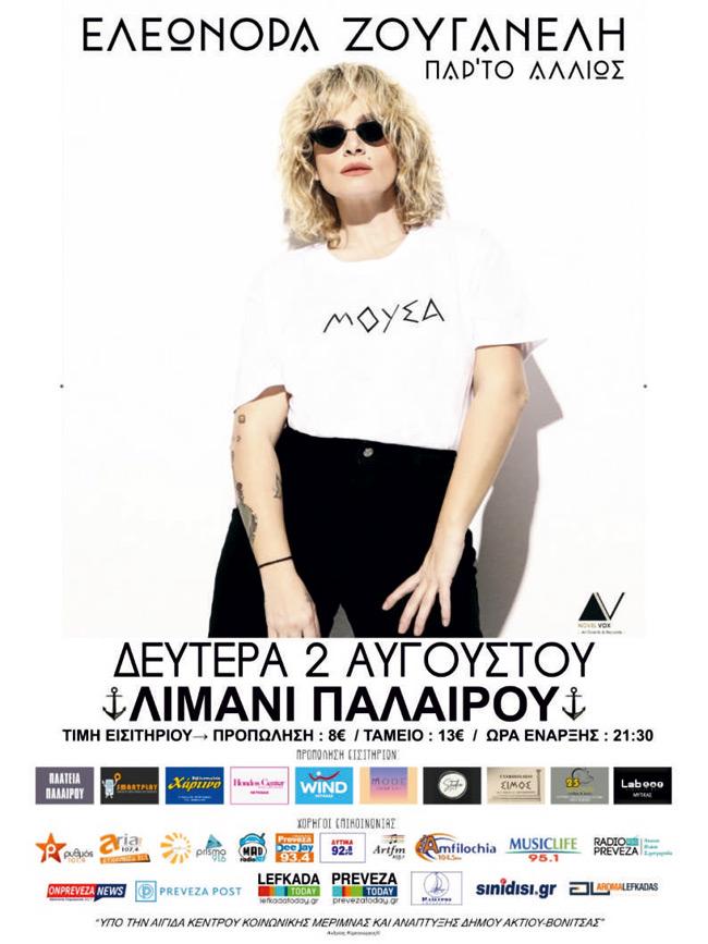 Η Ελεωνόρα Ζουγανέλη βρίσκεται στην Πάλαιρο για την συναυλία της στις 2 Αυγούστου στο λιμάνι Παλαίρου