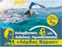 7οςΚολυμβητικός Διάπλους Λιμνοθάλασσας «Λόρδος Βύρων» 2021