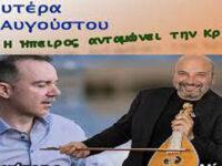 «Αναβολή συναυλίας Διεθνούς Πολιτιστικού Φεστιβάλ και Συνεδρίου POLYPHONIA» εξαιτίας των πυρκαγιών