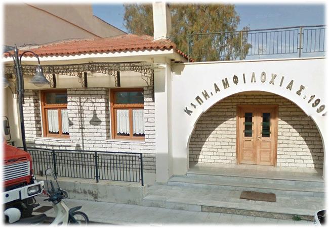 Διάθεση κλιματιζόμενου χώρου για ευπαθείς ομάδες στο Δήμο Αμφιλοχίας