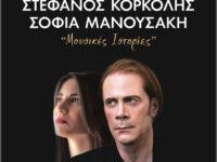 Αναβάλλεται η συναυλία τους Στ. Κορκολή – Σοφία Μανουσάκη εξαιτίας των πυρκαγιών