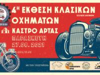 Άρτα: 4η έκθεση κλασικών οχημάτων – Δηλώσεις συμμετοχής