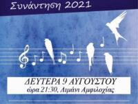 Π.Κ.Αμφιλοχίας: Χορωδιακή Καλοκαιρινή Συνάντηση 2021
