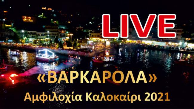 LIVE Βαρκαρόλα 2021: Το κορυφαίο Πολιτιστικό ραντεβού απόψε στην Αμφιλοχία