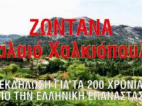 Ζωντανά από το Παλαιό Χαλκιόπουλο εκδήλωση για τα 200 χρόνια από την Ελληνική Επανάσταση