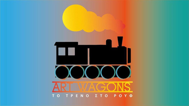 Αrt-Wagons δωρεάν διαδικτυακό πολιτιστικό «ταξίδι» για εφήβους των απομακρυσμένων κυρίως περιοχών της Ελλάδας καθώς και για παιδιά με αναπηρία