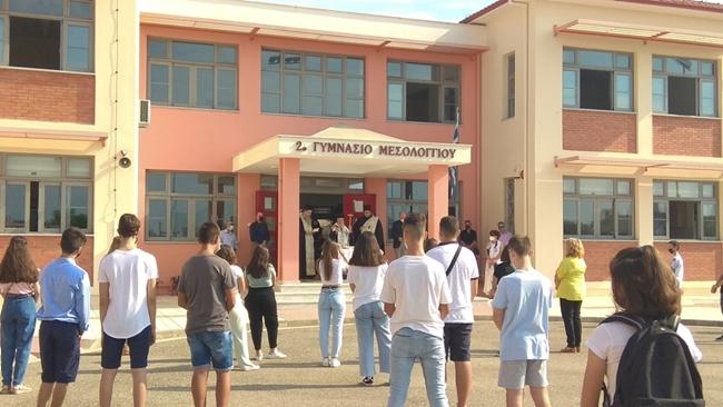 Αγιασμός για τη νέα σχολική χρονιά στην Ιερά Μητρόπολη Αιτωλίας και Ακαρνανίας
