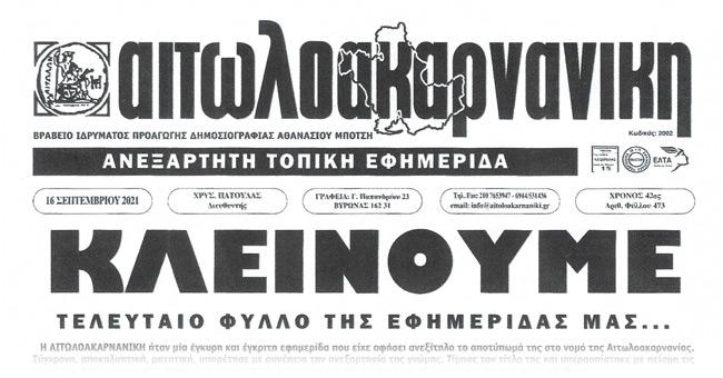 Κλείνει η Εφημερίδα ΑΙΤΩΛΟΑΚΑΡΝΑΝΙΚΗ
