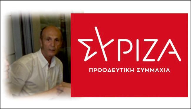 Τοπική οργάνωση ΣΥΡΙΖΑ Αμφιλοχίας αποχαιρετά τον Παύλο Καραγιώργο