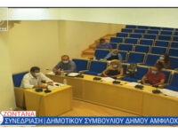 Ειδική και Τακτική συνεδρίαση την Τετάρτη το Δημοτικό Συμβούλιο Αμφιλοχίας