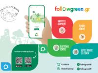 Μεγάλη διάκριση για τον Δήμο Αρταίων στον τομέα της καινοτομίας: Στους φιναλίστ πανευρωπαϊκού Διαγωνισμού για την οικολογία και την καινοτομία