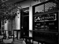Νεκρός σε τροχαίο ο ιδιοκτήτης του θρυλικού μπαρ «Αρχάγγελος»