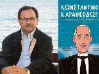 Κυκλοφόρησε το graphic novel «Κωνσταντίνος Καραθεοδωρή» με κείμενα του Ελπιδοφόρου Ιντζέμπελη