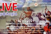 ΖΩΝΤΑΝΑ ΑΜΦΙΛΟΧΙΑ: Μια σπουδαία μουσικοχορευτική & θεατρική παράσταση αφιέρωμα στον Γεώργιο Καραϊσκάκη