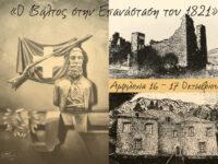 «Ο Βάλτος στην Επανάσταση του 1821» Σάββατο 16 και Κυριακή 17 Οκτωβρίου το Συνέδριο στην Αμφιλοχία