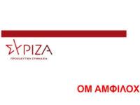 Πολιτικές εξελίξεις και Πρόγραμμα δράσης – Συνέλευση  ΣΥΡΙΖΑ στην Αμφιλοχία